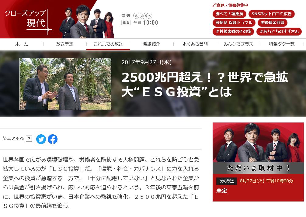 NHK ESG投資