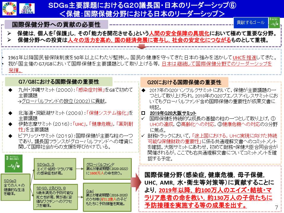 保険:国際保健分野における日本のリーダーシップ